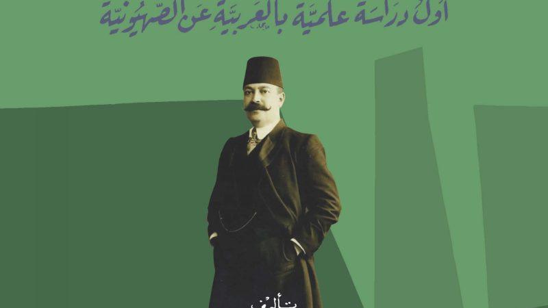 السيونيزم أي المسألة الصهيونية  أول دراسة علمية بالعربية عن الصهيونية