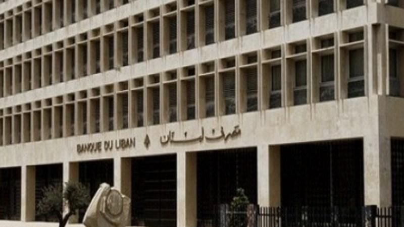 مصرف لبنان يعلن إرساله كتاباً إلى وزير المالية بخصوص التدقيق الجنائي