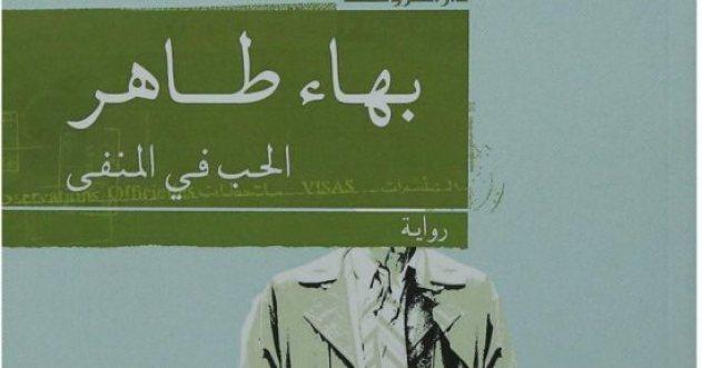 الحب في المنفى رواية رومانسية مصرية