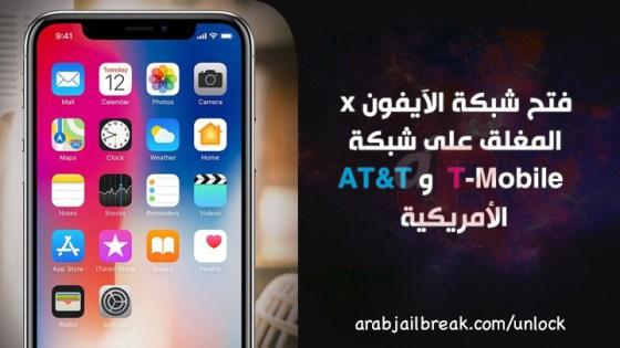 7aad26086 خدمة فتح شبكة الآيفون رسمياً من أبل وبشكل دائم - عرب جيلبريك
