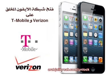 iphone-5-verizon1