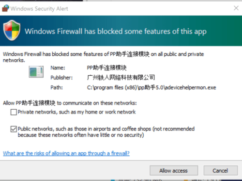 Windows-Firewall-allow-access