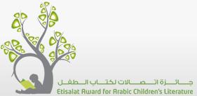 Shortlists for Etisalat Award for Arabic Children's Literature