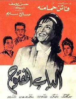 Friday Films: 'The Open Door,' Based on a Novel by Latifa Zayyat