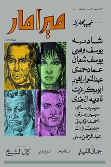 Friday Films: 'Miramar,' Based on the Novel by Naguib Mahfouz