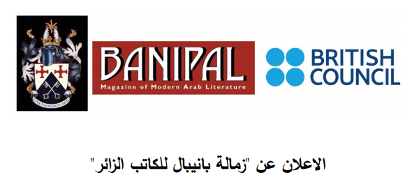 Sunday Submissions: The Banipal Visiting Writer Fellowship for Arabic-language Writers