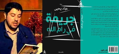 PEN Issues Statement About Case Against Palestinian Author Abbad Yahya and His 'Crime in Ramallah'
