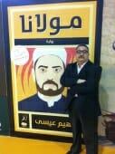 Ibrahim-Issa-photo