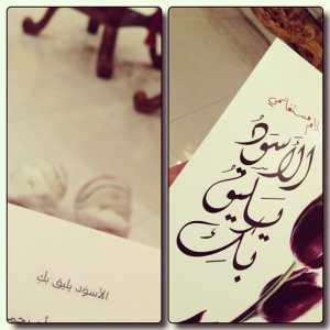 From @fatmaalfardan