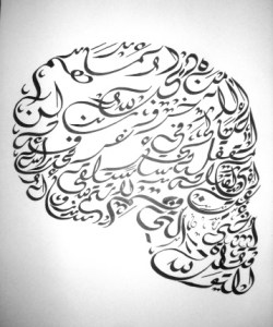 """A verse from the poem """"8th Son"""" by Syrian poet Golan Haji is written once in the Diwani Jali Arabic calligraphy script to create the image of a human skull in profile. More: http://everitte.org/2012/01/13/8th-son-the-skull-of-my-father/"""