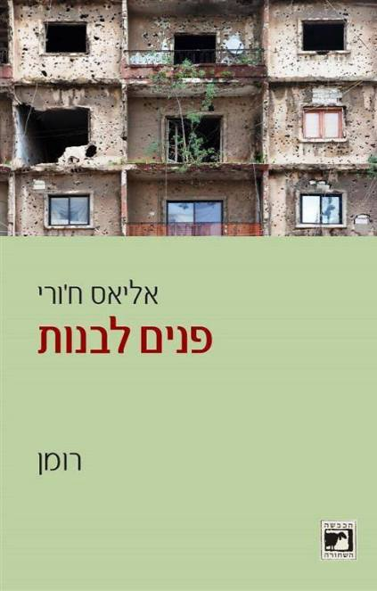 I'm fairly certain this is Khoury's novel White Masks in Hebrew.
