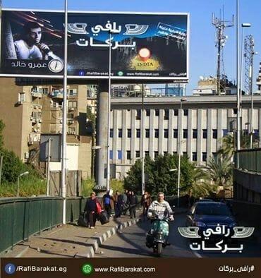 A 'Rafi Barakat' billboard in Cairo.