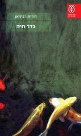 DORIT RABINYAN BORDERLIFE Hebrew cover