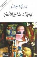 love-stories-on-al-asha-street-badryah-el-bishr