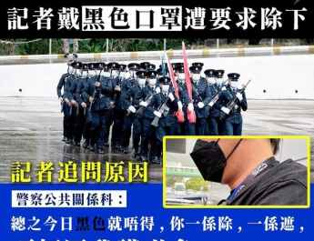 HK Police Demands Journalists to Remove Black-Colored Masks