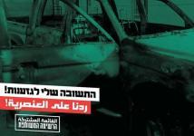 campagna lista araba unita