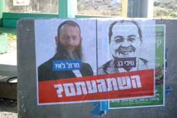 palestinesi elezioni israeliane in 2