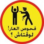omosessualità tunisia