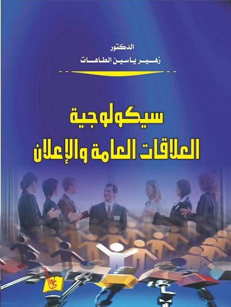كتاب سيكولوجية العلاقات العامة والإعلان