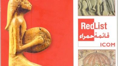 Photo of قائمة حمراء لمنع الاتجار في آثار سورية