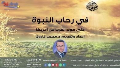 Photo of فى رحاب النبوة – الحلقة السابعة