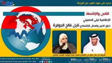 """Photo of """"راديو صوت العرب من أميركا"""" يناقش عمليات غسيل الأموال"""