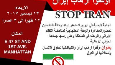 Photo of وقفة احتجاجية للجالية اليمنية بنيويورك لوقف إرهاب إيران والحوثيين