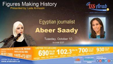 """Photo of حوار خاص جدا للكاتبة الصحفية عبير سعدي في راديو """"صوت العرب من أميركا"""""""