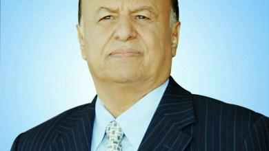 Photo of الرئيس اليمني يعزي أسر الشهداء  ويدعو لتوحيد الصف ضد الحوثيين