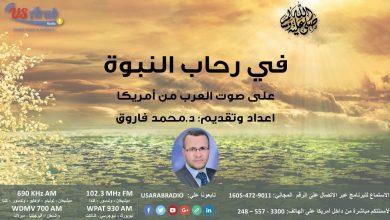"Photo of راديو ""صوت العرب من أميركا"" يتناول جانب من شخصية النبي محمد صلى الله عليه وسلم"