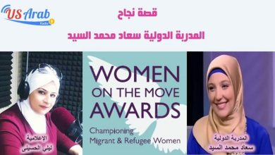 Photo of المدربة الدولية سعاد محمد.. قصة نجاح سورية ألهمت كل نساء العالم