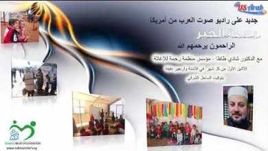 Photo of بعد افتتاح مكتب الرحمة في الأردن ، الاعلامية ليلى الحسيني تستضيف د. شادي ظاظا والذي يتحدث عن مأساة الإنسان في سوريا واليمن