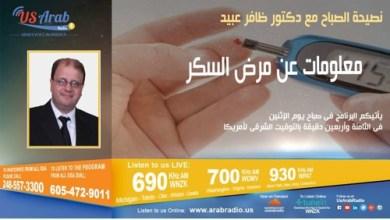 Photo of د. ظافر عبيد يجيب: كيف نتجنب مخاطر مرض السكري؟