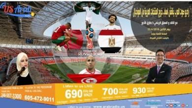 Photo of راديو صوت العرب يبحث أسباب خروج المنتخبات العربية من المونديال