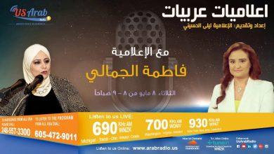 Photo of إعلاميات عربيات- فاطمة الجمالي.. موهبة من نوع خاص ونجاح بطعم التحدي