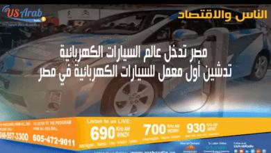 Photo of مصر تدخل عالم صناعة السيارات الكهربائية بقوة