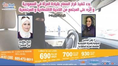 Photo of إعلامية سعودية: قيادة السيارة يزيد فرص توظيف المرأة ويدعم دورها الاقتصادي