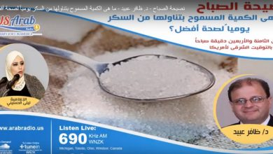 Photo of بين حلاوة الطعم ومرارة المرض.. كيف تتجنب إغراء السكر؟