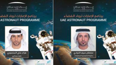 Photo of رواد فضاء من الإمارات يتوجهون للمحطة الفضائية الدولية