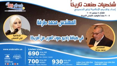 Photo of محمد طرفة.. قصة نجاح عربية بدأت في بلد الصمود وترعرعت في بلد الحرية