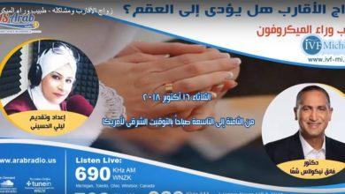 """Photo of """"طبيب وراء الميكرفون"""" يناقش: كيف نمنع خطورة زواج الأقارب على الأبناء؟"""