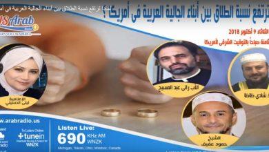 Photo of لماذا ترتفع نسبة الطلاق بين أبناء الجالية العربية الأمريكية؟