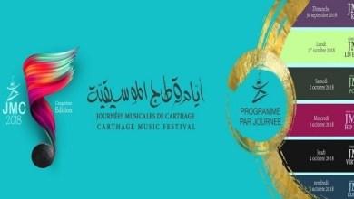 "Photo of افتتاح مهرجان "" أيام قرطاج الموسيقية """