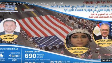 "Photo of برنامج ""مساحة حرة"" يناقش صعوبات اندماج الجالية العربية مع العادات والتقاليد الأمريكية"