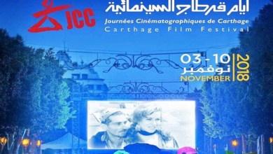 Photo of أيام قرطاج السينمائية … مشاركة عربية وأفريقية ثرية للأفلام الوثائقية الطويلة