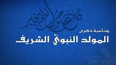 """Photo of """" إذاعة صوت العرب من أميركا """" .. تحتفل بذكرى المولد النبوي الشريف"""
