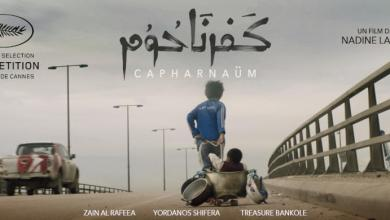 "Photo of الفيلم اللبناني ""كفر ناحوم"" ضمن القائمة القصيرة لجوائز الأوسكار"
