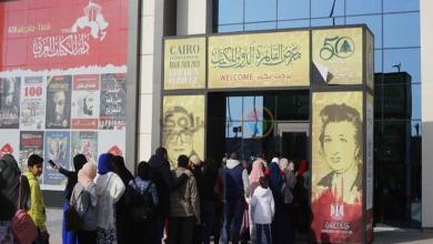 Photo of معرض القاهرة الدولي للكتاب يستقبل حوالي مليون ونصف زائر منذ افتتاحه