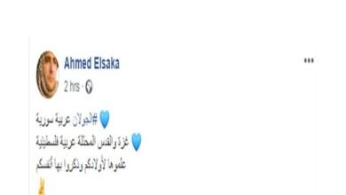 """Photo of أحمد السقا للعرب: """"الجولان والقدس عربية.. علموها لأولادكم وذكّروا بها أنفسكم"""""""