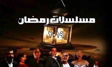 Photo of منافسة شرسة للمسلسلات الكوميدية خلال رمضان المقبل